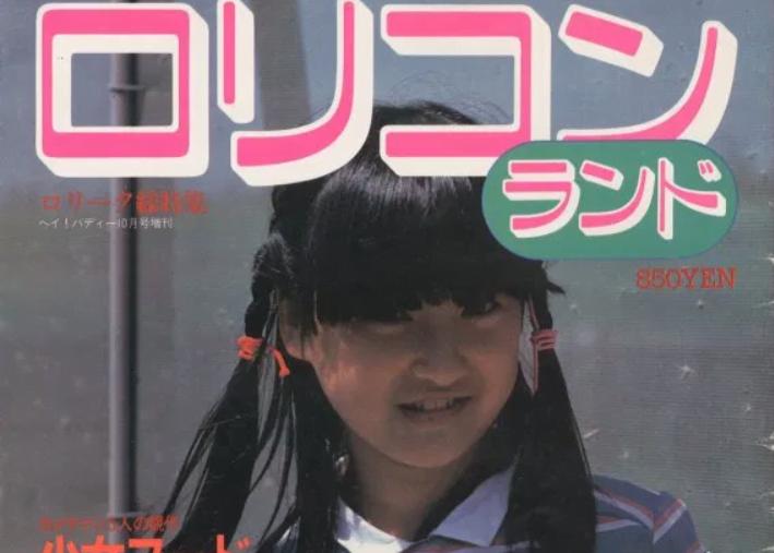 【画像】昔のロ●コン雑誌、親切だった